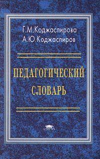 Картинки по запросу Педагогический словарь Коджаспирова Г. М., Коджаспиров А. Ю.